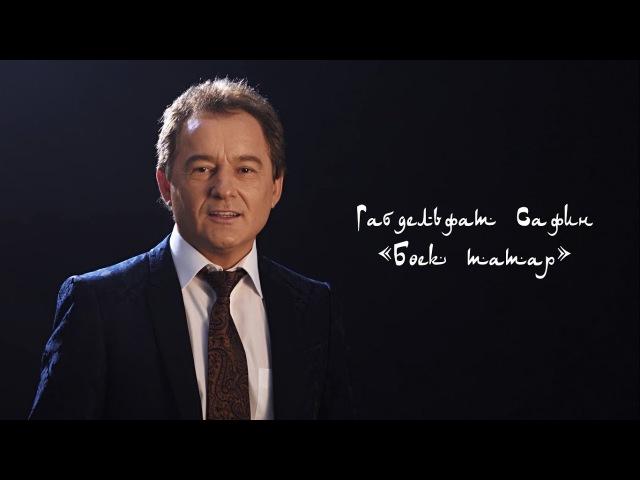 Габдельфат Сафин - Бөек татар