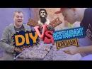 DIY -VS- Ресторан [ШАШЛЫК]