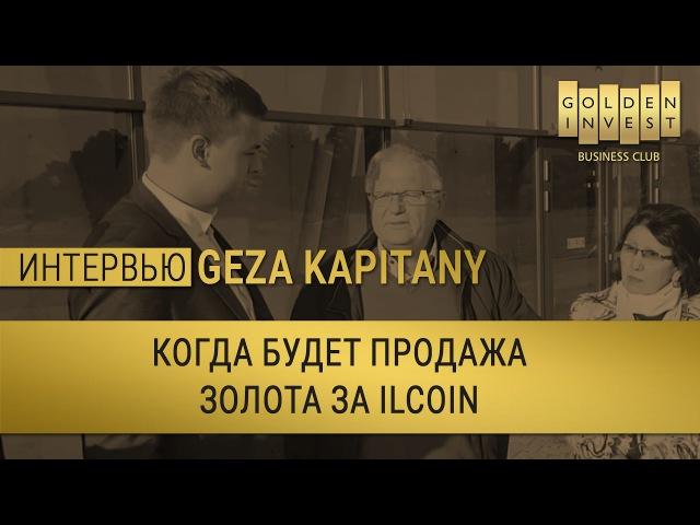 Geza Kapitany: Когда будет продажа золота за ILCoin.