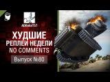 Худшие Реплеи Недели - No Comments №80 - от ADBokaT57 [World of Tanks]