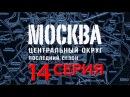 «Москва. Центральный округ. Последний сезон». 14 серия