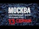 «Москва. Центральный округ. Последний сезон». 13 серия