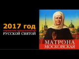 Страшный прогноз с Февраля 2017 г. Предсказание св. Матроны для всех!
