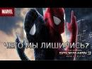 Что могло быть в фильме Новый Человек-паук 3