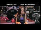 Пара Нормальных &amp оркестр