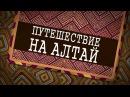 Зимняя экспедиция в Горный Алтай и на производство Роскедр
