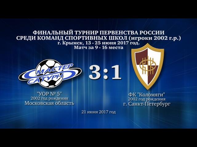 Матч команды 2002 г.р. 21 июня 2017 год.
