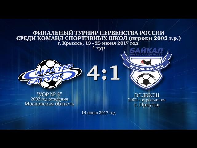 Матч команды 2002 г.р. 14 июня 2017 год.