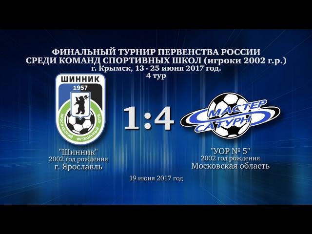 Голы матча команды 2002 г.р. 19 июня 2017 год.