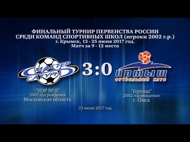 Матч команды 2002 г.р. 23 июня 2017 год.