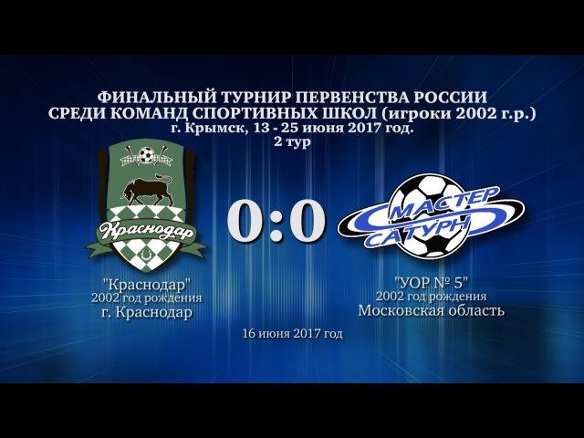 Матч команды 2002 г.р. 16 июня 2017 год.