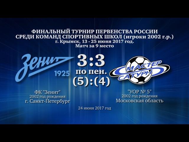 Матч команды 2002 г.р. 24 июня 2017 год.