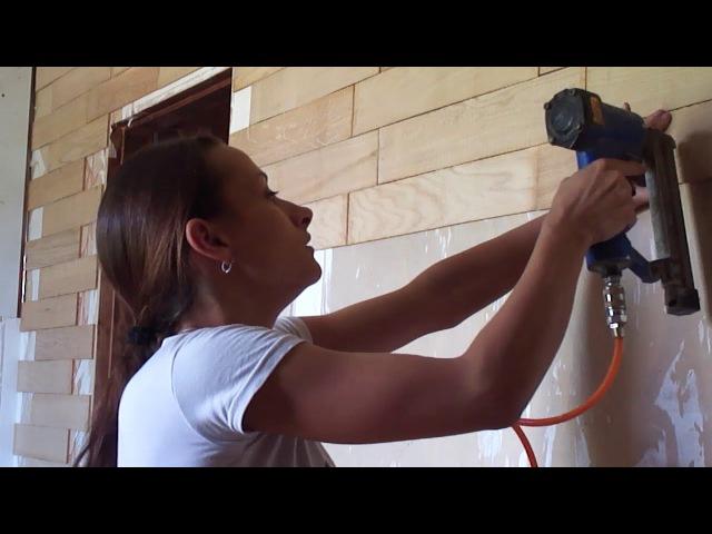 Отделка стен деревом, ремонт женскими руками Wall decoration with wooden boards