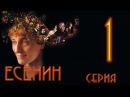 ЕСЕНИН 1 серия Русский историко биографический сериал