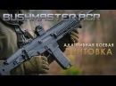 Bushmaster ACR: полный обзор адаптивной боевой винтовки