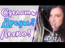 Как сделать дреды Дреды из канекалона How to make dreadlocks English Subtitles Марго Жизнь