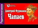 Дмитрий Фурманов - Чапаев радиоспектакль