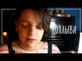 Чёрный Лукич - Доплыви cover