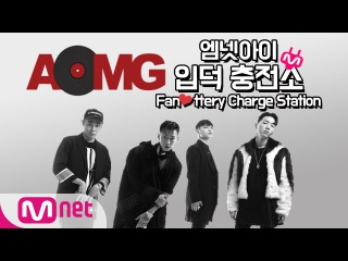 AOMG's Fanttery Charge Station