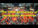 100th Anniversary of the Great October Socialist Revolution