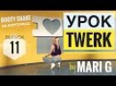 Видео Урок ТВЕРК by MARI G. Как трясти ягодицами сидя на корточках! Выпуск 11