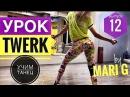 Урок TWERK Booty Dance by MARI G. Учим Тверк Танец. Выпуск 12