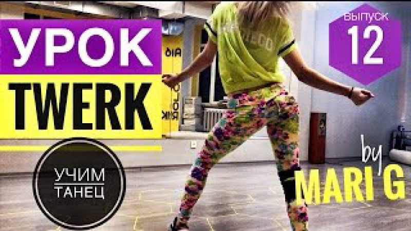 Урок TWERK (Booty Dance) by MARI G. Учим Тверк Танец. Выпуск 12