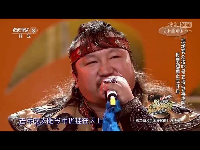 Hangai hamtlag Mongolian music, a bit of metal with ethnic music Finalle