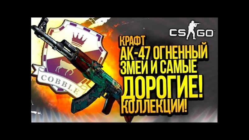 КРАФТ AK-47 ОГНЕННЫЙ ЗМЕЙ И САМЫЕ ДОРОГИЕ КОЛЛЕКЦИИ - ОТКРЫТИЕ КЕЙСОВ CSGO
