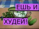 Кефир с Огурцом и Зеленью! ОЗДОРОВИТЕСЬ и СКИНЕТЕ ЛИШНИЕ КИЛОГРАММЫ Ешь и Худей!