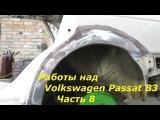 Работы над Volkswagen Passat B3 Часть 8