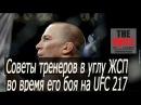 Джордж Сент-Пьер получает советы от угловых на UFC 217 (кадры не попавшие в трансляц... ljhl ctyn-gmth gjkexftn cjdtns jn eukj