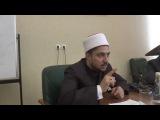 Хамдалла Хафез Мухаммад Сафти - Актуальные вопросы исламского вероучения. Урок 5