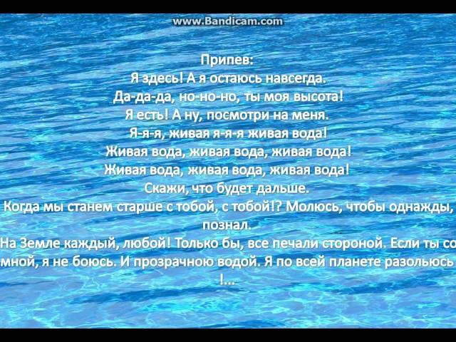 Софья Фисенко – Живая Вода Текст песни ( JESC 2016 )