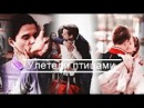 Миша и Алина Яна и Андрей Саша и Кира Я в неё по уши