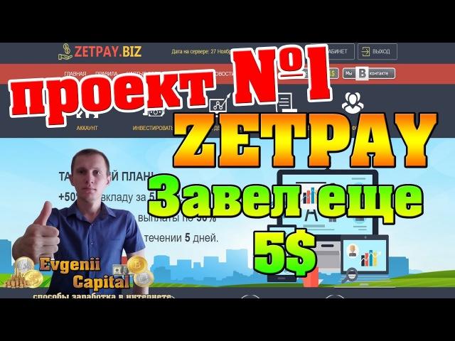 ZETPAY ПРОЕКТ №1 Новый депозит