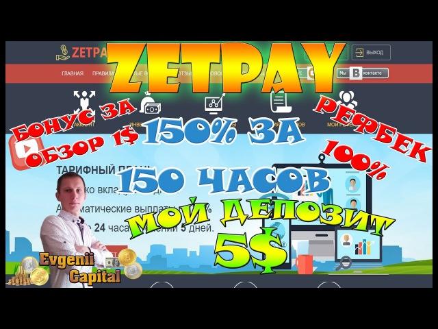 ZETPAY 150 за 150 часов Мой депозит 5$