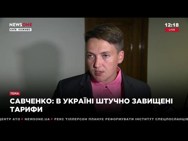 Савченко: опасно, если Раду будут ломать через колено ради закона о реинтеграции...