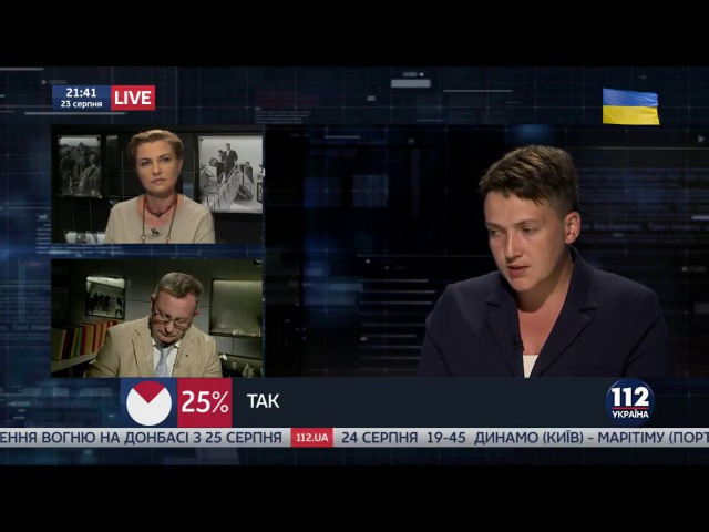Н Савченко влада України це є п`ята колона і це є внутрішній ворог