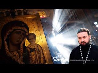 Казанская икона Богородицы Проповедь 04.11.17 Прот. Андрей Ткачев