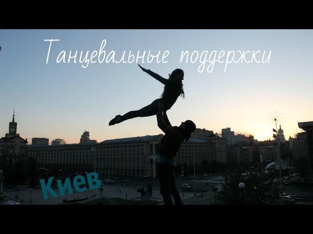 Танцевальные поддержки/Dance lifts and tricks/Часть 4.