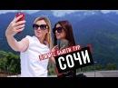 Бьюти тур с Галей Ровер и Аллой Погодаевой в Сочи