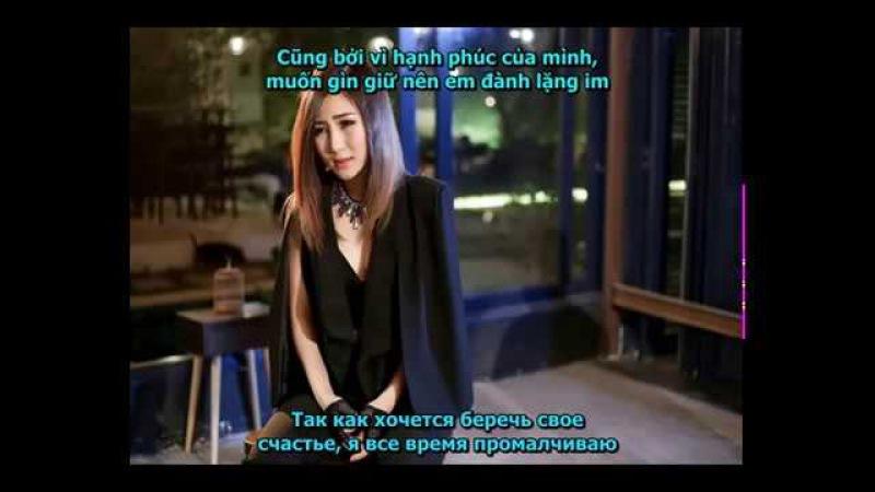 Дурочка - Ngốc (Вьетнамская песня с субтитрами)