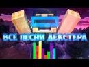 ВСЕ ПЕСНИ ДЕКСТЕРА DEXTER