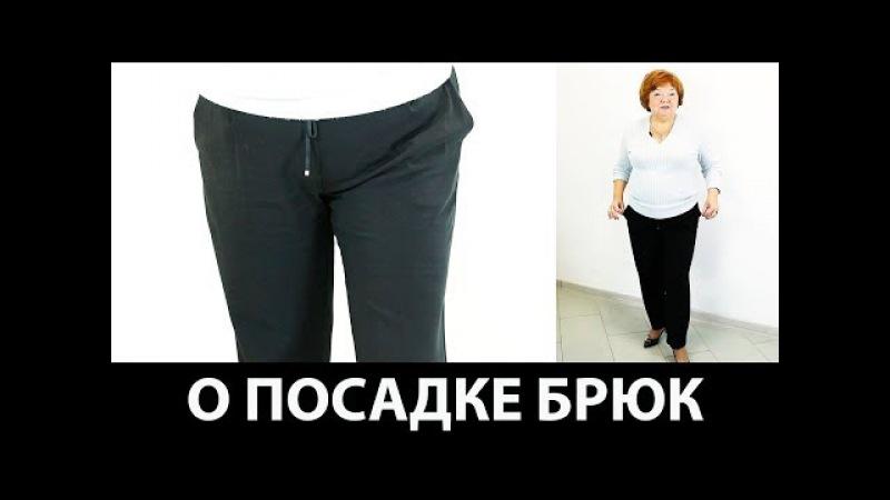 О пасадке брюк на фигуру Обзор брендовых брюк Макс Мара Какие заломы на брюках д ...