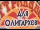 Наша Раша Сифон и Борода Все серии Сборник