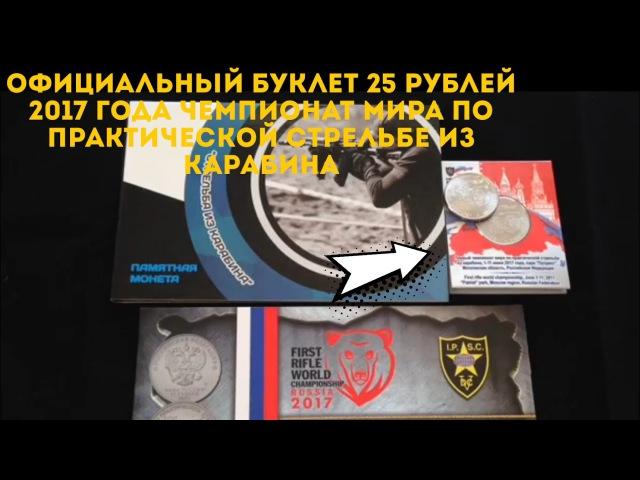 Официальный буклет Гознак 25 рублей по практической стрельбе из карабина, дорого...
