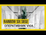 Tom Clancys Rainbow Six Осада – White Noise: оперативник Vigil