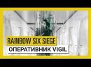 Tom Clancys Rainbow Six Осада – White Noise оперативник Vigil