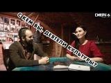 С КЕМ ВЫ, ДЕЯТЕЛИ КУЛЬТУРЫ? Актриса Магдалена Курапина отвечает на вопросы